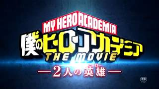 Boku no hero academia movie - Trailer ( 2018)