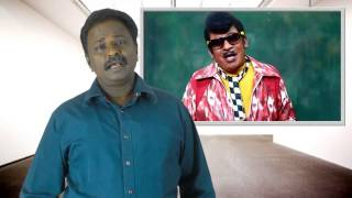 Eli Tamil Movie Review | Vadivelu | TamilTalkies.net