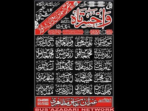 Live Majlis Aza 1 December 2019 Imam Bargah Kalan Shiekhpura   (Busazadari Network 2)