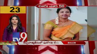Ooru Vada 50 || Speed News || 22-09-2018