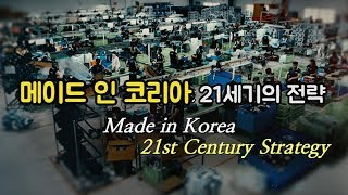 아시아의 경제한류1 Made in Korea! 21st Century Strategy1