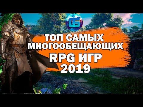 Топ Самых Многообещающих RPG игр 2019 года | Часть 1