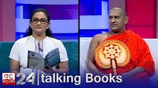 Ven. Badalkumbure Dhammasiddhi Thero | Talking Books [EP 1224]