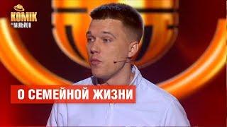О семейной жизни – Андрей Кит – Комик на миллион  | ЮМОР ICTV