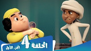 مسلسل منصور - الحلقة 6 - الفورمولا والصداقة 1 Mansour Cartoon
