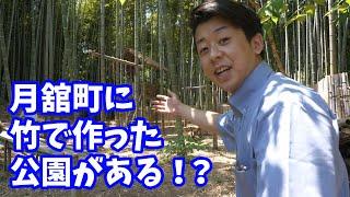 月舘町に竹で作った公園が!?