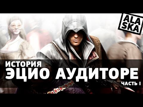 ИСТОРИЯ ЭЦИО АУДИТОРЕ (Assassin's Creed II) [GamePerson]