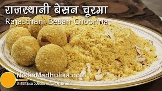 Besan ka churma recipe - Besan churma ladoo recipe