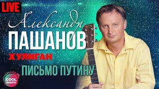 Александр Пашанов - Письмо Путину