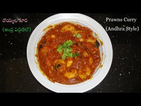 how to cook Prawns Curry Andhra Style - రొయ్యల కూర ...