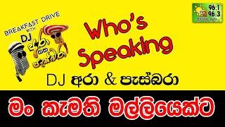 Hiru FM - DJ Ara & Pasbara Who's Speaking | මම කැමති මල්ලියෙක්ට