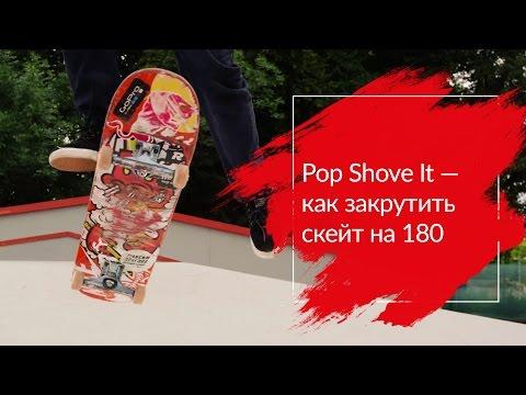Pop Shove It — как закрутить скейт на 180 градусов   МТС #WOWMOSCOW