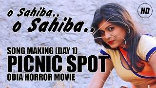 Picnic Spot Odia Movie - O Saheba O Saheba Song Making (Day 1)