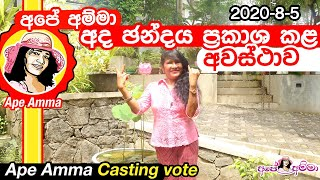 Apé Amma casting vote - Sri Lankan Election.