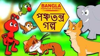পঞ্চতন্ত্র গল্প - Rupkothar Golpo | Bangla Cartoon | Bengali Fairy Tales | Koo Koo TV Bengali