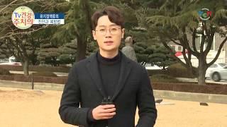 동군산병원 TV건강주치의 외과 전문의 김용 관련 사진