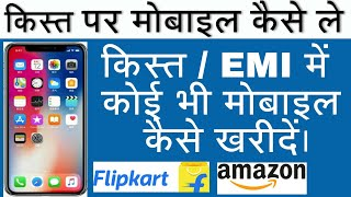 किस्त / EMI में कोई भी मोबाइल कैसे खरीदें|| Flipkart se emi pe phone kaise buy kare || MD Support