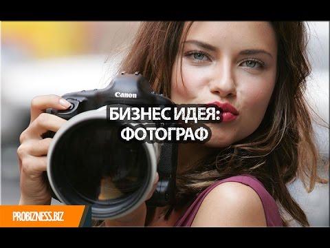 Бизнес идея открытие фотобизнеса
