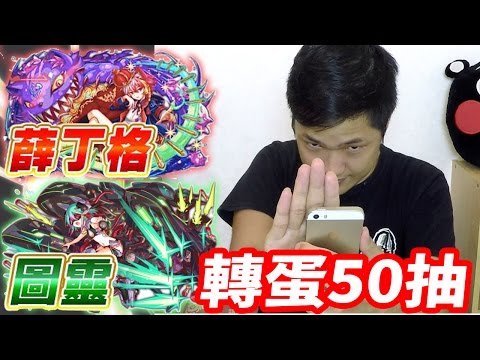 【Crash Fever クラフィ】「圖靈」「薛丁格」轉蛋50抽!