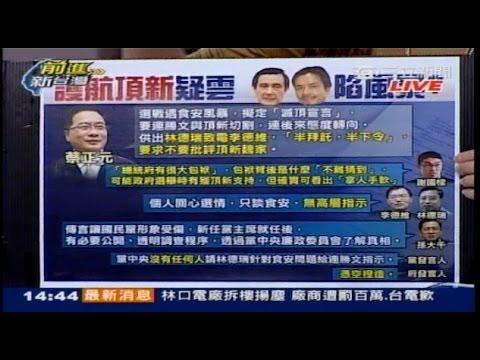 前進新台灣-20141218