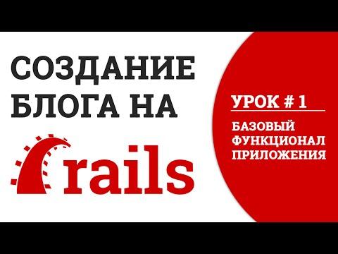 Блог на Rails. Урок #1: Базовый функционал