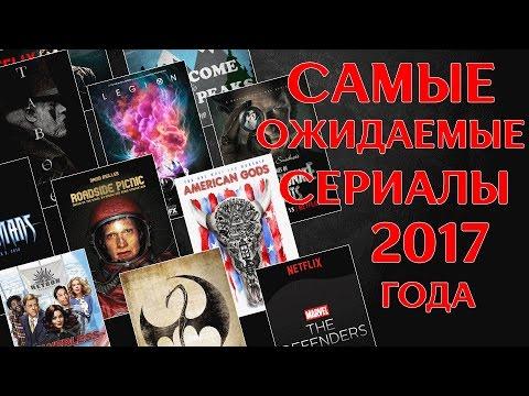 САМЫЕ ОЖИДАЕМЫЕ СЕРИАЛЫ 2017 ГОДА