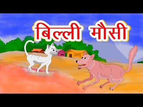 Billi Mausi Billi Mausi Kaho Kahan Se Aayi Ho - Hindi Balgeet, Hindi Rhymes For Children, Kids Songs