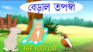 The Yogi Cat | The Cat and Sparrow and the Rabbit