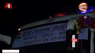 খুলনা-কলকাতা রুটে বাসের পরীক্ষামূলক যাত্রা- Channel 24 Youtube