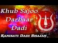 Khub Sajoo Darbaar Dadi - Sunil Joshi - Latest Ranisati Dadi Bhajan - New Sunil Joshi Bhajan 2017