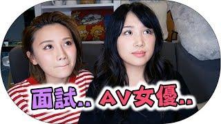 日本AV女優的面試?? 譚杏藍把我變成AV女優的過程..  Feat Hana Tam | Mira