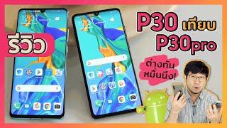 รีวิว Huawei P30 เทียบกับ P30 Pro จัดตัวไหนดี ? | Droidsans