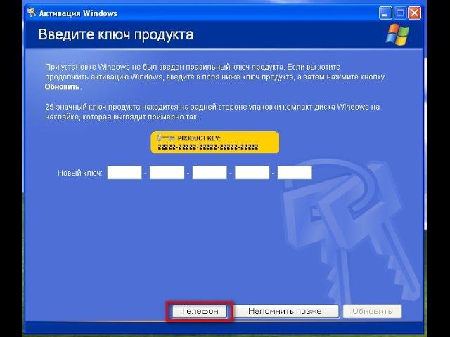 25 значный ключ для windows xp home edition sp2