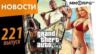 Новости. GTA 5 - точная дата выхода!