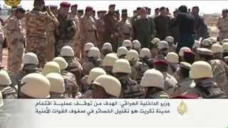 العراق: إيقاف اقتحام تكريت هدفه تقليل الخسائر