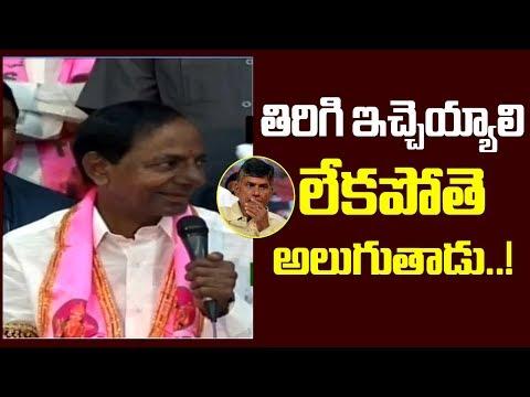 KCR To Enter in Andhra Pradesh Politics | చంద్రబాబుకు తప్పకుండా రిటర్న్ గిఫ్ట్ ఇస్తా | 10TV