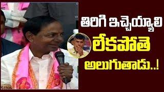 KCR To Enter in Andhra Pradesh Politics | చంద్రబాబుకు తప్పకుండా రిటర్న్ గిఫ్ట్ ఇస్తా