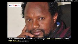 """""""ጋዜጠኛ ተመስገን ደሳለኝ (Journalist Temesgen Desalegn) አመክሮ እንዳልተሰጠው ቤተሰቦቹ ገለጹ - VOA Amharic (Oct. 14, 2016)"""