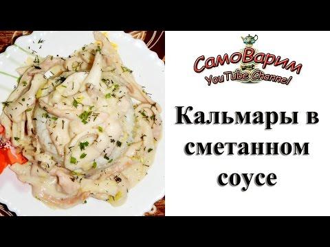 Рецепт кальмаров в сметанном соусе с сыром