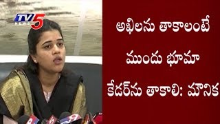 అఖిలను తాకాలంటే ముందు.. | Bhuma Mounika Reddy Sensational Comments On AV Subba Reddy