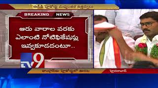 Attack on Swamy Goud || Relief for Congress in HC