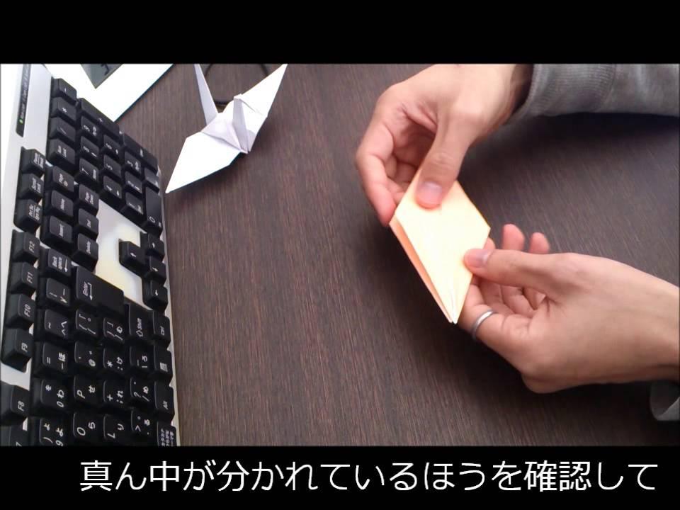 すべての折り紙 鶴の折り紙 : 折り紙の折り方 鶴の作り方 ...