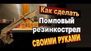 Как сделать резинкострел - помповый дробовик своими руками / Резинкострелы / Sekretmastera