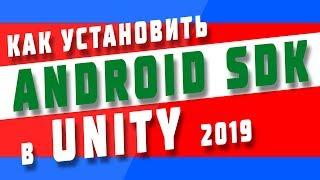 Как установить Android SDK в Unity 2019