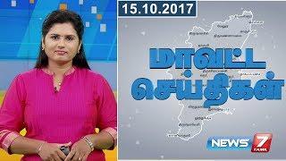 Download Tamil Nadu District News | 15.10.2017 | News7 Tamil 3Gp Mp4
