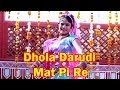 Download Marwadi Desi Dance on Desi Music | Dhola Darudi Mat Pi Re | Rajasthani Full HD  Song MP3 song and Music Video