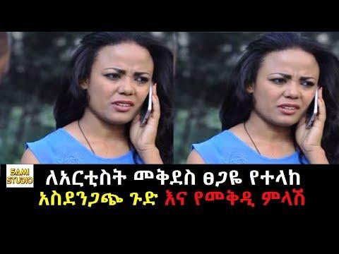 An Amazing story On Kekerchlew Wezwez Addis Radio