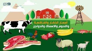 أسعار الخضار والفاكهة واللحوم والأسماك اليوم الإثنين 27-1-2020