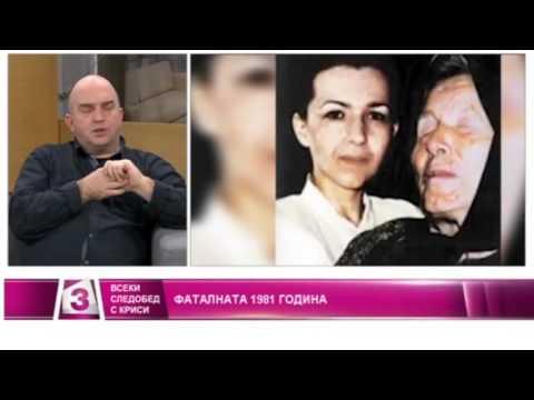 Какво крие Странджа.Бастет, Людмила Живкова, Ванга.очевидци
