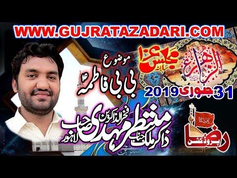 Zakir Muntazir Mehdi Lahore  | 31 Janurary 2019 | Saroki Gujrat | Raza Production